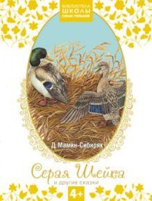 Мамин-Сибиряк Д.Н. - Библиотека Школы Семи Гномов 4+. Серая Шейка и другие сказки обложка книги