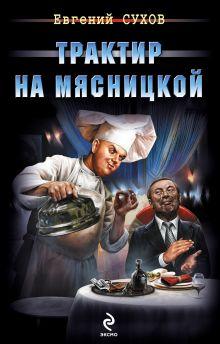 Трактир на Мясницкой обложка книги