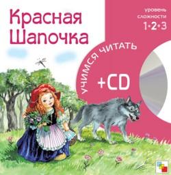 Учимся читать. Красная шапочка (книга + CD)