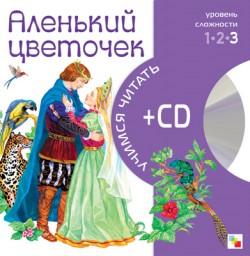 Учимся читать. Аленький цветочек (книга + CD)