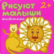 Елена Гатальская - Рисуют малыши. Животные обложка книги