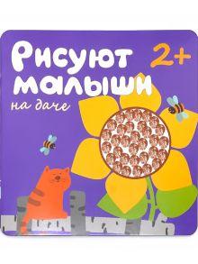 Елена Гатальская - Рисуют малыши. На даче обложка книги