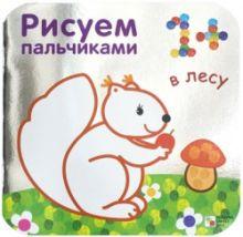 Бурмистрова Л., Мороз В. - Рисуем пальчиками. В лесу. (Серебряная обложка) обложка книги