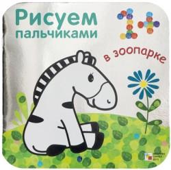 Рисуем пальчиками. В зоопарке. (Серебряная обложка) Бурмистрова Л., Мороз В.