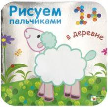 Бурмистрова Л., Мороз В. - Рисуем пальчиками. В деревне. (Серебряная обложка) обложка книги
