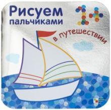 Бурмистрова Л., Мороз В. - Рисуем пальчиками. В путешествии. (Серебряная обложка) обложка книги