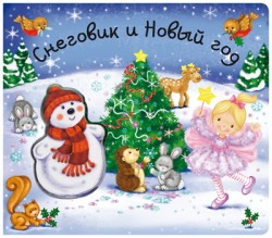 Снеговик и Новый год. (Книга на картоне с окошками) Бурмистрова Л.