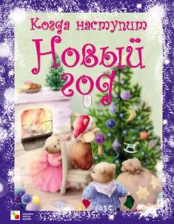 Когда наступит Новый год. Книга стихов в твердом переплете Бурмистрова Л., Мороз В.