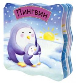 Малютки. Пингвин Магай Н.