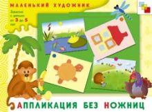 Янушко Е. А. - МХ Аппликация без ножниц. Художественный альбом для занятий с детьми 3-5 лет обложка книги