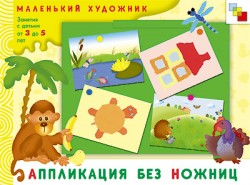 МХ Аппликация без ножниц. Художественный альбом для занятий с детьми 3-5 лет Янушко Е. А.