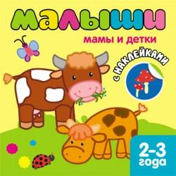 Книжка с наклейками для самых маленьких. Мамы и детки Бутенко К.