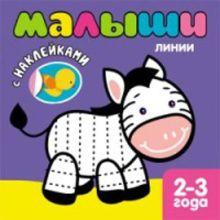 Бутенко К. - Книжка с наклейками для самых маленьких. Линии обложка книги