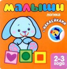 Бутенко К. - Книжка с наклейками для самых маленьких. Логика обложка книги