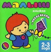 Бурмистрова Л. - Книжка с наклейками для самых маленьких. Малыш обложка книги