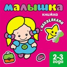 Бурмистрова Л. - Книжка с наклейками для самых маленьких. Малышка. обложка книги