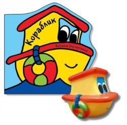 Книжка для ванной с игрушкой. Кораблик Бутенко К.