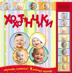Хохотунчики (смех 8-и малышей) Романова М.