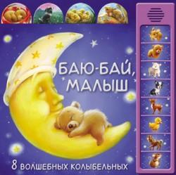 Баю-бай, малыш (8 волшебных колыбельных) Минишева Т.