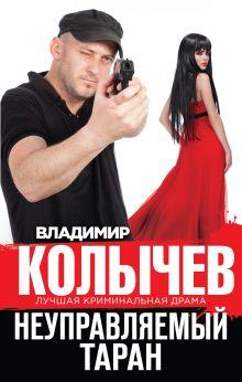 Колычев В.Г. - Неуправляемый таран обложка книги