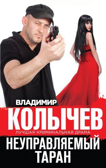 Неуправляемый таран Колычев В.Г.