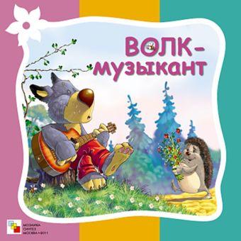 Стихи про животных. Волк-музыкант Елена Гатальская