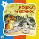 Стихи про животных. Кошка и котенок