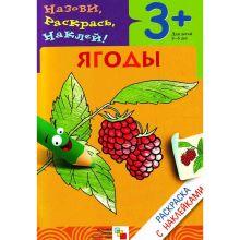 Бурмистрова Л., Мороз В. - Раскраска с наклейками. Ягоды обложка книги