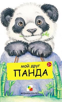 Мои друзья. Мой друг панда Бурмистрова Л., Мороз В.