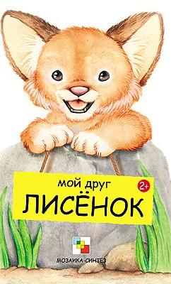 Мои друзья. Мой друг лисёнок Бурмистрова Л., Мороз В.
