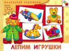 МХ Лепим игрушки (3-5 лет). Художественный альбом для занятий с детьми 3-5 лет.