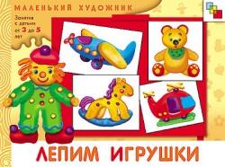 МХ Лепим игрушки (3-5 лет). Художественный альбом для занятий с детьми 3-5 лет. Колдина Д. Н.