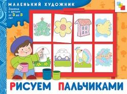 МХ Рисуем пальчиками. Художественный альбом для занятий с детьми 3-5 лет. Янушко Е. А.