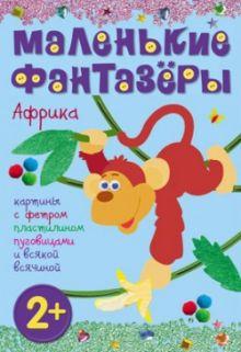 Екатерина Пирожкова - Маленькие фантазеры. Африка обложка книги