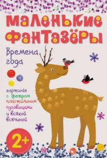 Екатерина Пирожкова - Маленькие фантазеры. Времена года обложка книги