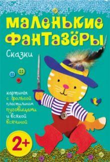 Екатерина Пирожкова - Маленькие фантазеры. Сказки обложка книги