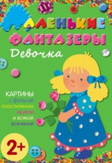 Ульева Е. - Маленькие фантазеры. Девочка обложка книги