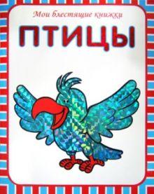 Бутенко К. - Мои блестящие книжки. Птицы обложка книги
