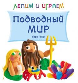 Лепим и играем. Подводный мир Вера Гроф