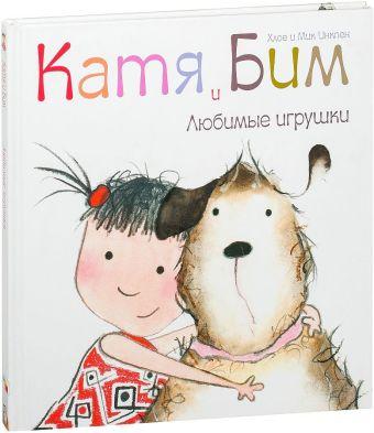 Катя и Бим. Любимые игрушки Вилюнова В. А., Магай Н. А.