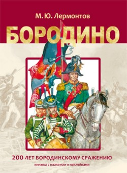 Бородино. Книга с плакатом и наклейками Лермонтов М. Ю.