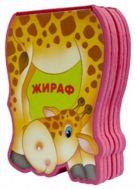 Забавные зверушки. Жираф (EVA)