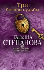 Три богини судьбы Степанова Т.Ю.