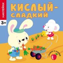 Вилюнова В. - Сравни и наклей. Кислый - сладкий обложка книги