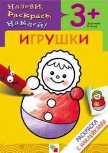 Мигунова Н. А. - Раскраска с наклейками. Игрушки. обложка книги