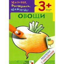 Мигунова Н. А. - Раскраска с наклейками. Овощи. обложка книги