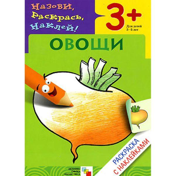Раскраска с наклейками. Овощи. Мигунова Н. А.