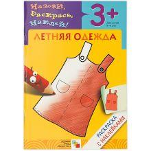 Мигунова Н. А. - Раскраска с наклейками. Летняя одежда. обложка книги