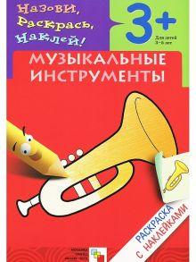 - Раскраска с наклейками. Музыкальные инструменты. обложка книги