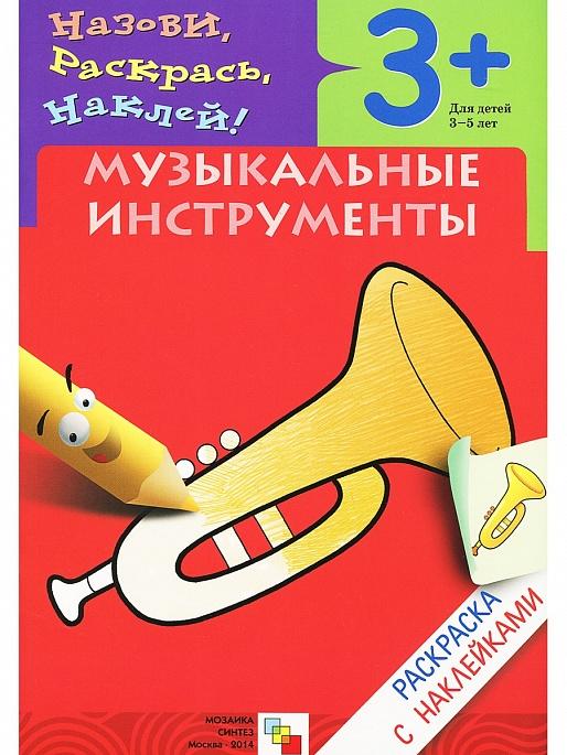 Раскраска с наклейками. Музыкальные инструменты.